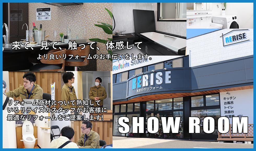 横須賀市最大級リフォームショールームオープンしました