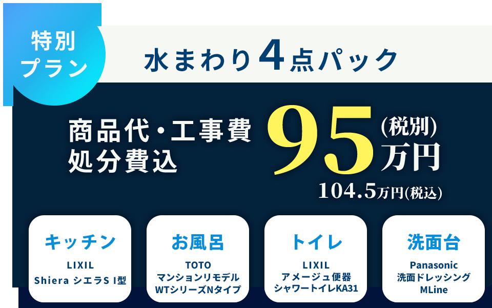 水まわり4点パック95万円