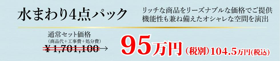 水まわり4点パックが95万円