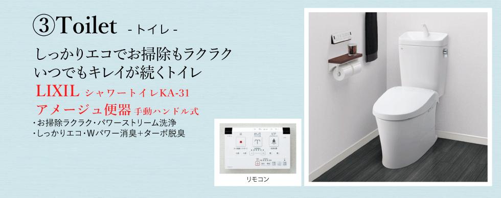 ③:トイレ(LIXIL_アメージュZ)トイレもしっかりエコでお掃除もラクラク、いつでもきれいが続くトイレ
