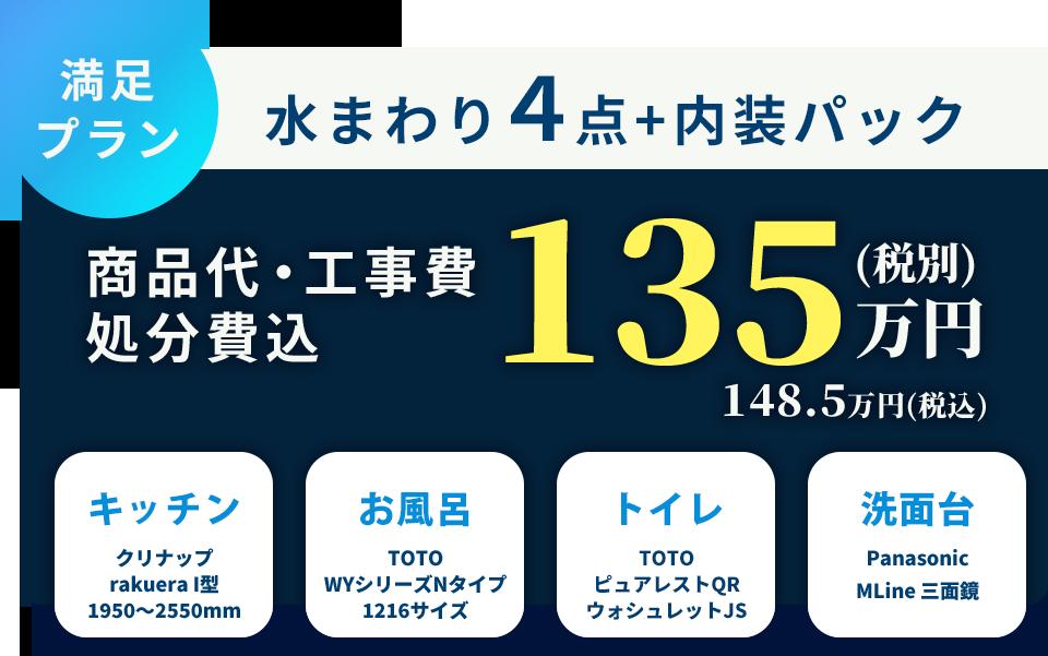 水まわり4点パック+内装パック商品代・工事費・処分費込135万円(税込148.5万円)