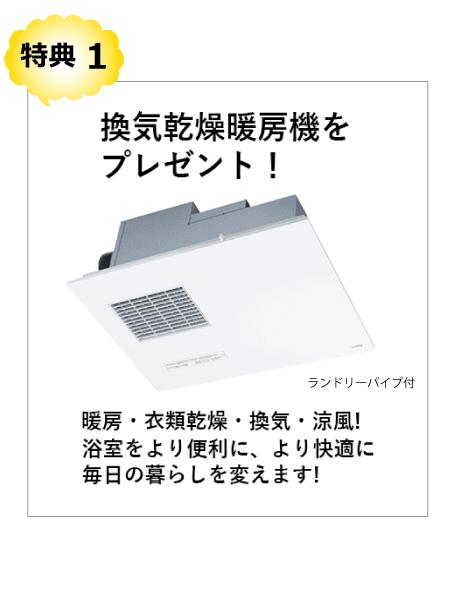 特典1:換気乾燥暖房機をプレゼント!