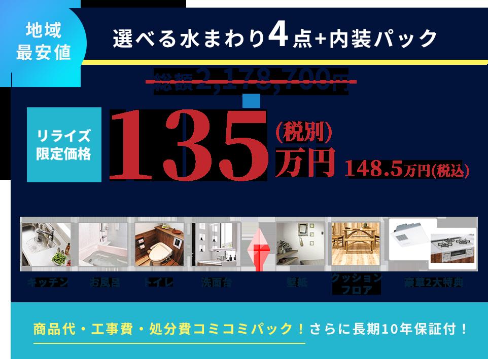 選べる水まわり4点パック135万円(税込148.5万円)