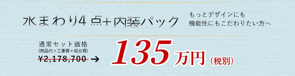 水まわり4点+内装パック135万円(税込148.5万円)