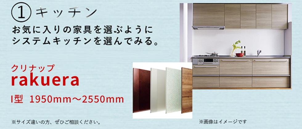 ①キッチン:お気に入りの家具を選ぶようにシステムキッチンを選んでみる。