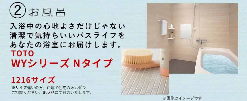 ②お風呂:入浴中の心地よさだけじゃない清潔で気持ちいいバスライフをあなたの浴室にお届けします。