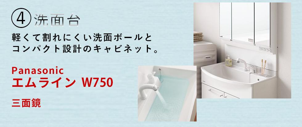 ④洗面台:軽くて割れにくい洗面ボールとコンパクト設計のキャビネット