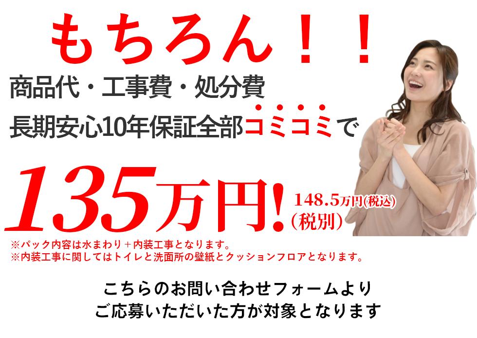 商品代・工事費・処分費・長期安心10年保証コミコミで135万円!(税込148.5万円)