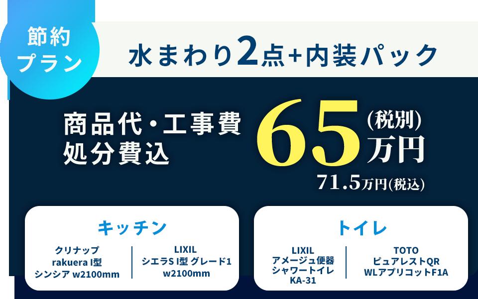 水まわり2点+内装パックが65万円(税込71.5万円)