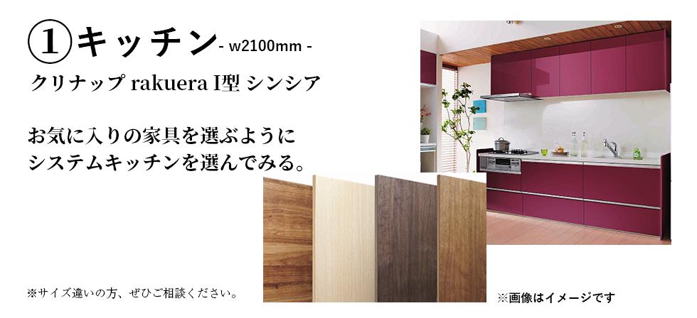 ①:キッチン(クリナップrakuera_I型_シンシア)お気に入りの家具を選ぶようにシステムキッチンを選んでみる。