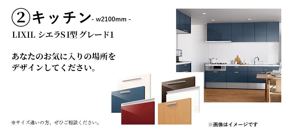 ②:キッチン(LIXIL_Shiera_I型_グレード1)あなたのお気に入りの場所をデザインしてください。