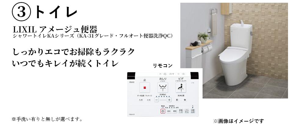 ③:トイレ(LIXIL_アメージュZ_フチレス)でしっかりエコでお掃除もラクラク、いつでもきれいが続くトイレ