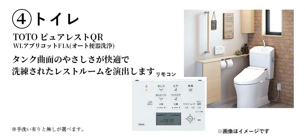 ④:トイレ(TOTO_ピュアレスト_QR)はタンク曲面のやさしさが快適で洗練されたレストルームを演出します。