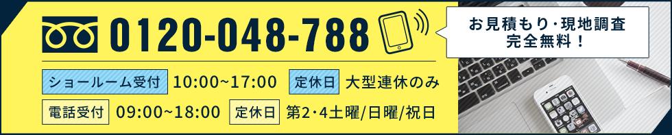 0120-048-788