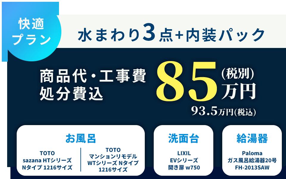 水まわり3点+内装パックが85万円(税込93.5万円)