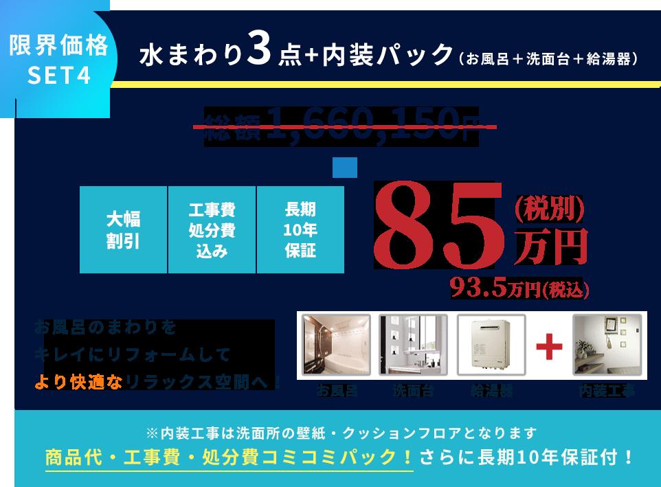 水まわり3点+内装パック(お風呂+洗面台+給湯器)が85万円(税込93.5万円)