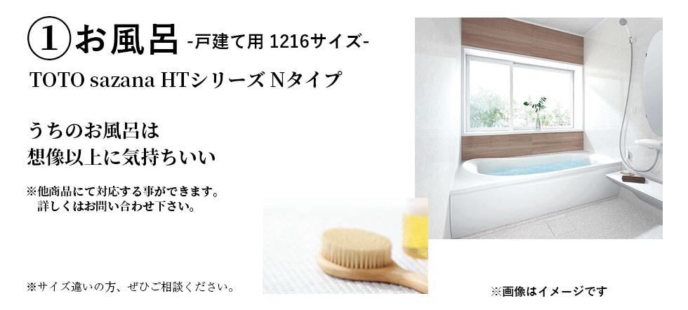 ①お風呂(TOTO_sazana_HTシリーズNタイプ)うちのお風呂は想像以上に気持ちいい