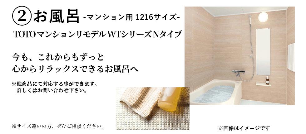 ②お風呂(TOTO_マンションリモデル_WTシリーズNタイプ)今も、これからもずっと。心からリラックスできるお風呂へ