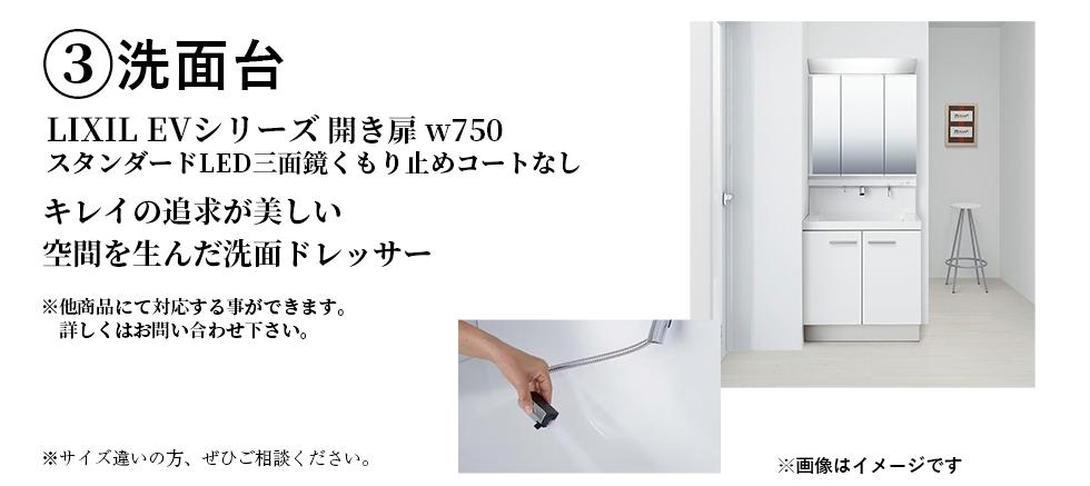 ③洗面台(LIXIL_MVシリーズ_開き扉_w750スタンダード_三面鏡くもり止めコートなし)きれいの追求が美しい。空間を生んだ洗面ドレッサー
