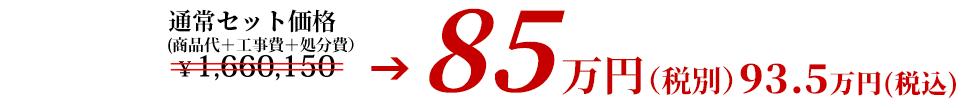 通常セット価格1,660,150円が85万円(税込93.5万円)