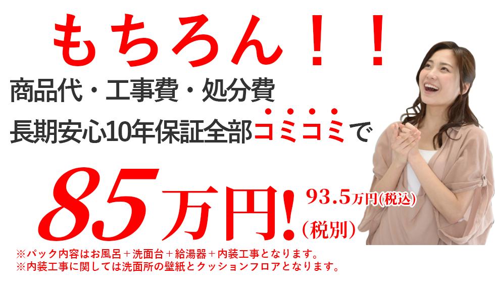 商品代・工事費・処分費・長期工事保証コミコミで85万円!(税込93.5万円)