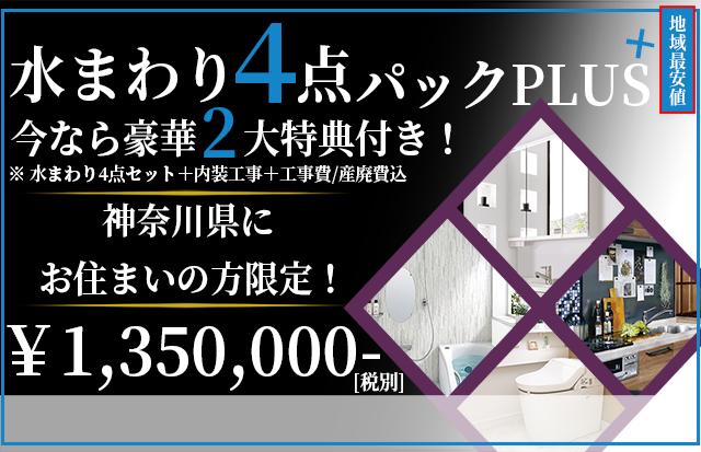 水回り4点+内装が1,350,000円 横須賀最安 もちろん保証もついています
