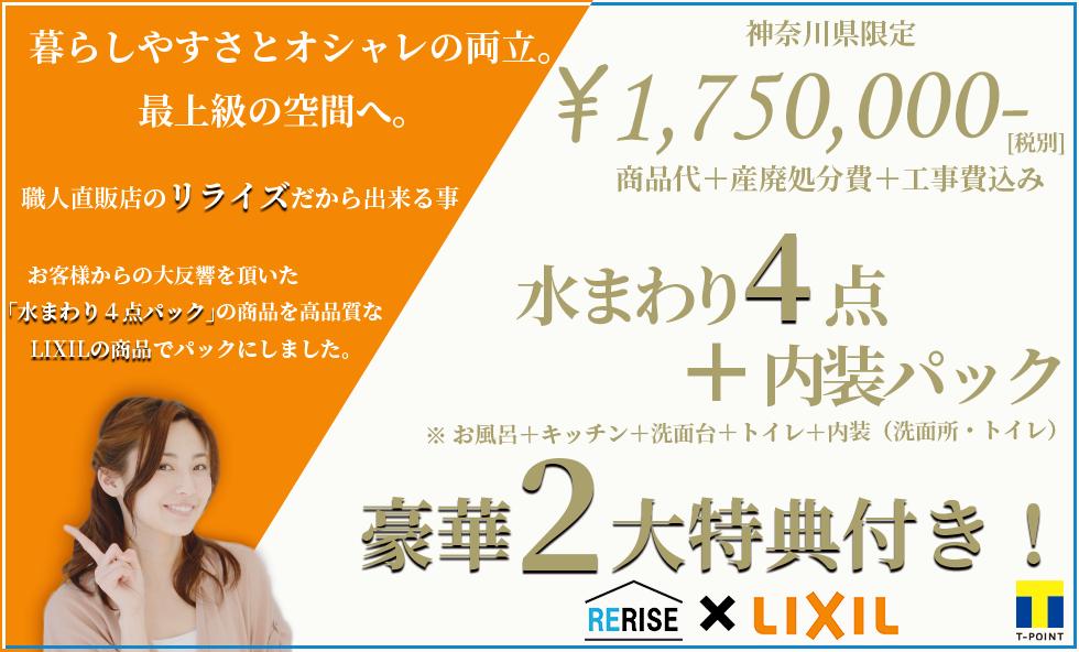 リライズの水回り4点+内装パック175万円