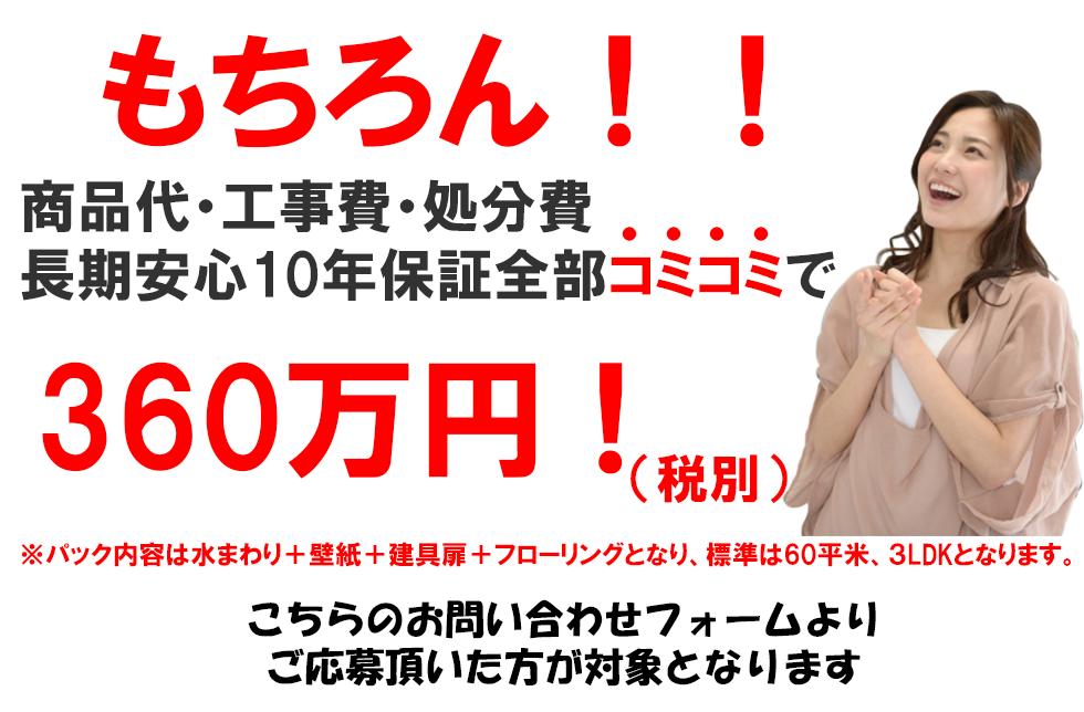 もちろん!!商品代・工事費・特典・産廃費長期工事保証全部コミコミで360万円!