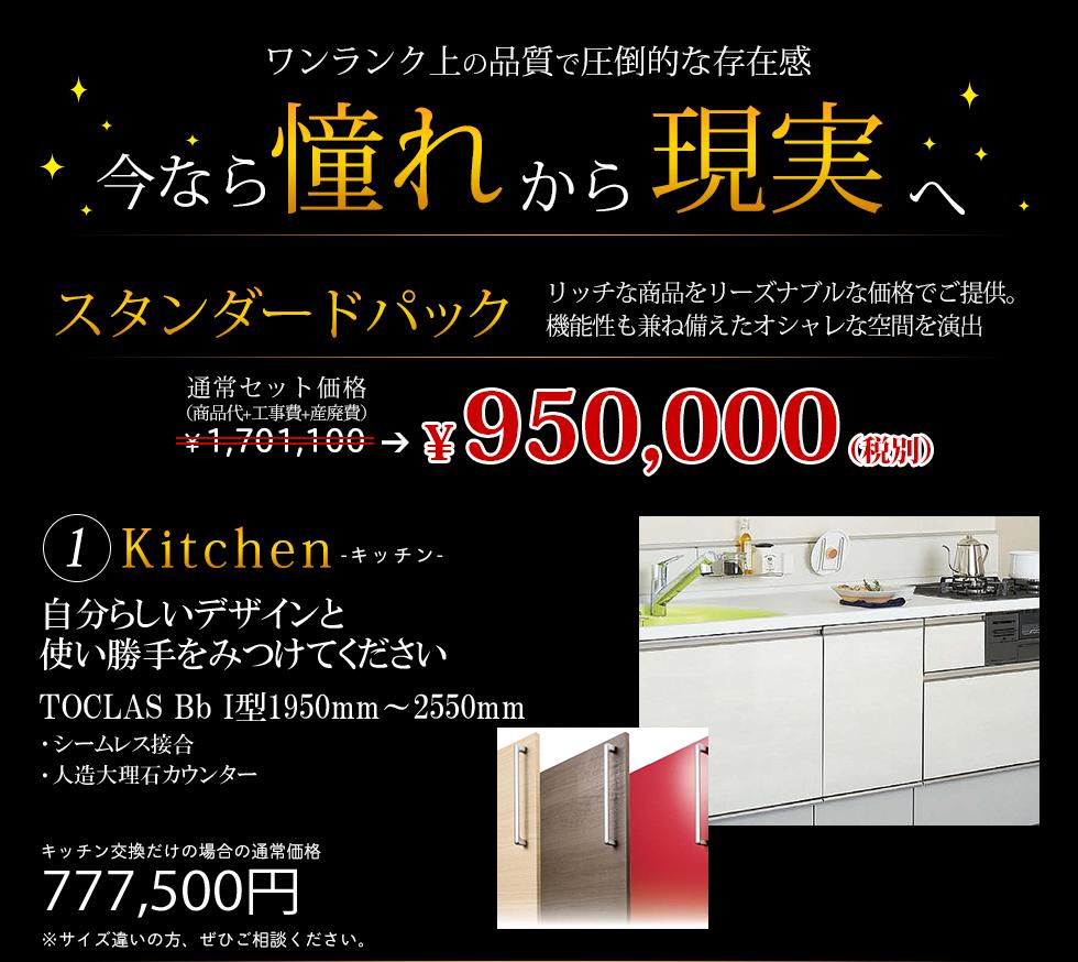 横須賀市のリフォームならお任せ! リライズ厳選のキッチンはトクラスBb