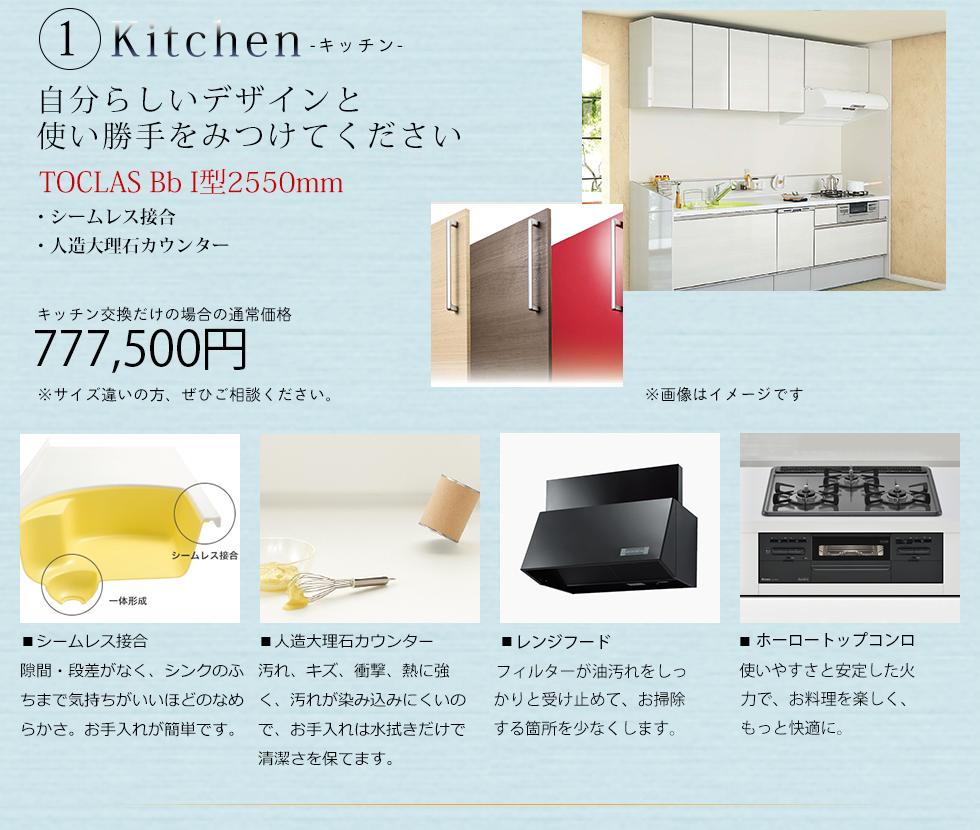リライズが水回りリフォーム4点パックに選んだキッチンはトクラスのBb 人造大理石のキッチンは汚れや熱に強いです