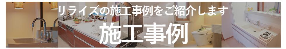 リライズの施工事例。キッチンやお風呂、洗面トイレ、リノベーションなど掲載しています