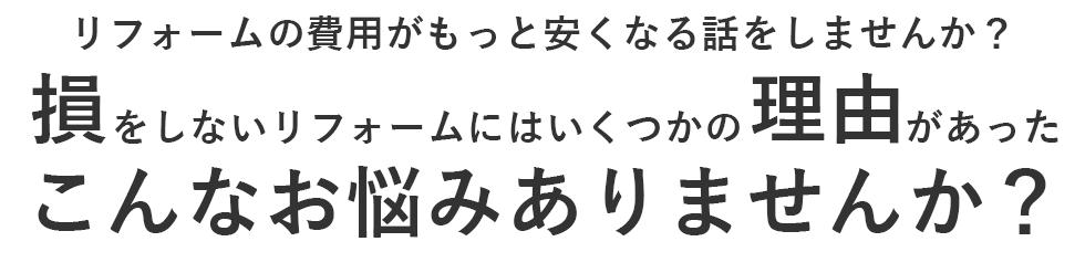 水回りリフォームの費用がもっと安くなる話をしませんか?横須賀市のリライズならお悩み解決いたします