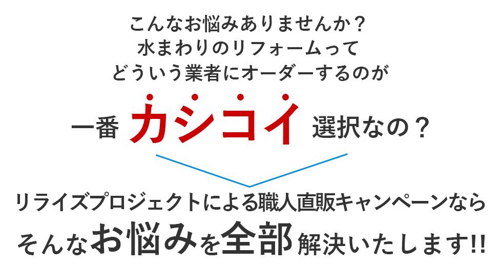 横須賀市のリライズはリフォーム多能工職人直販キャンペーンを実施中!費用や期間のお悩み全部解決いたします!