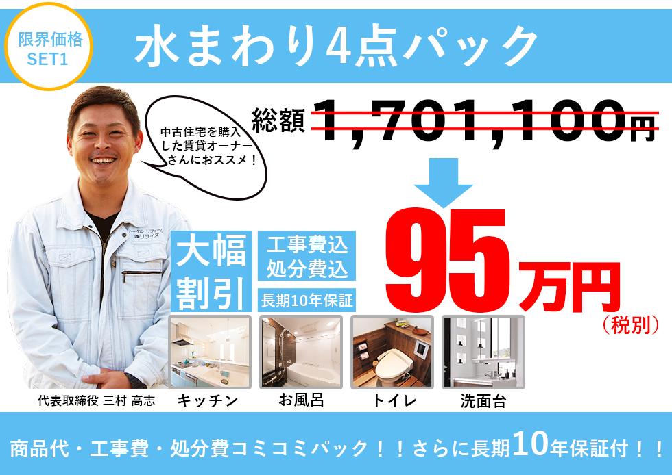 リライズ限界価格水まわり4点パックがなんと95万円 中古住宅を購入された方やマンションオーナーさんにオススメです