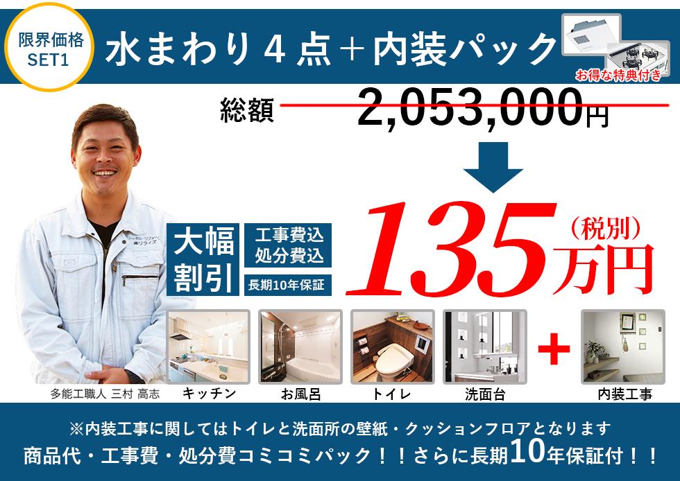 リライズ限界価格水まわり4点+内装パックがなんと135万円 中古住宅を購入された方やマンションオーナーさんにオススメです