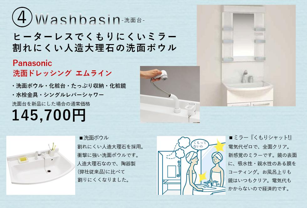 洗面化粧台はパナソニックのエムライン くもりシャットミラーはお風呂あがりでもくもりにくいので便利です