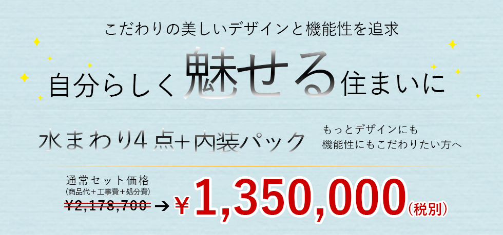 自分らしく魅せる住まいに リライズの水回り4点+内装パックは135万円