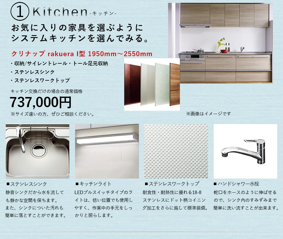 135万円パックのキッチンはクリナップのラクエラ ステンレスキッチンが魅力のラクエラ ステンレスシンクは水を流していても静かな空間を保ちます