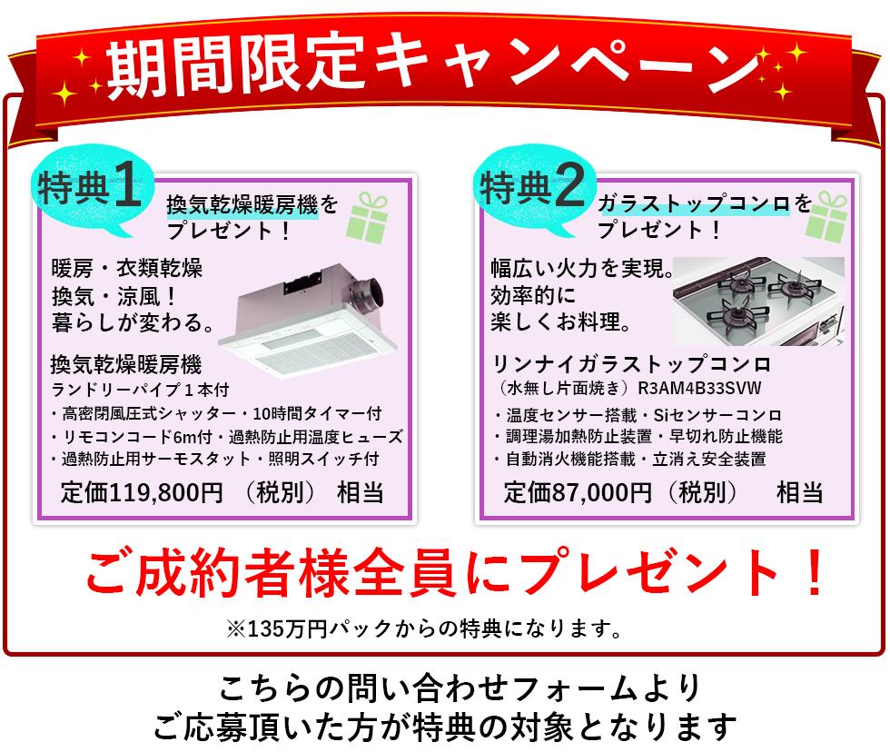 期間限定キャンペーン 今なら浴室換気乾燥暖房機とガラストップコンロを特典としてプレゼント