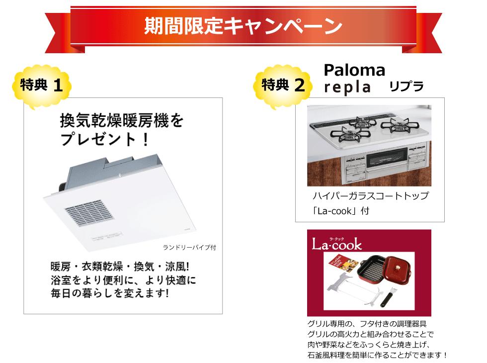 換気乾燥暖房機とパロマのハイパーガラストップコートのコンロリプラとラクックをプレゼント