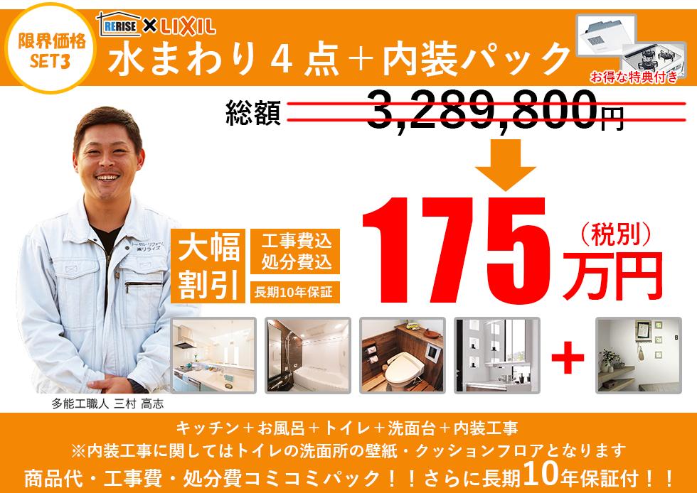 神奈川県限定でリクシル水回り4点+内装パックが175万円
