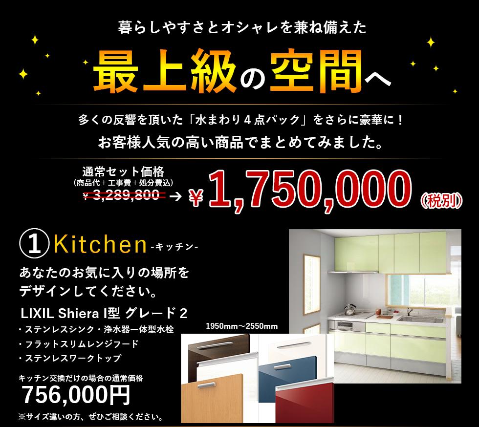 175万円パックのシステムキッチンはリクシルのシエラ