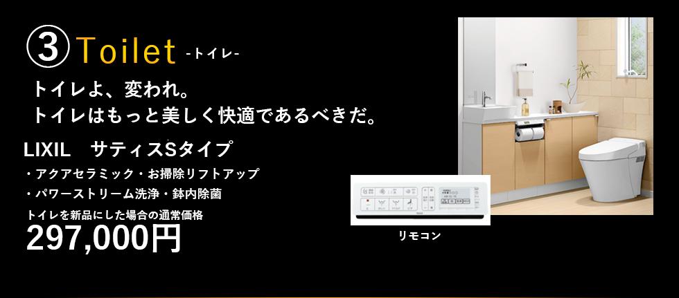 175万円パックのトイレはサティス