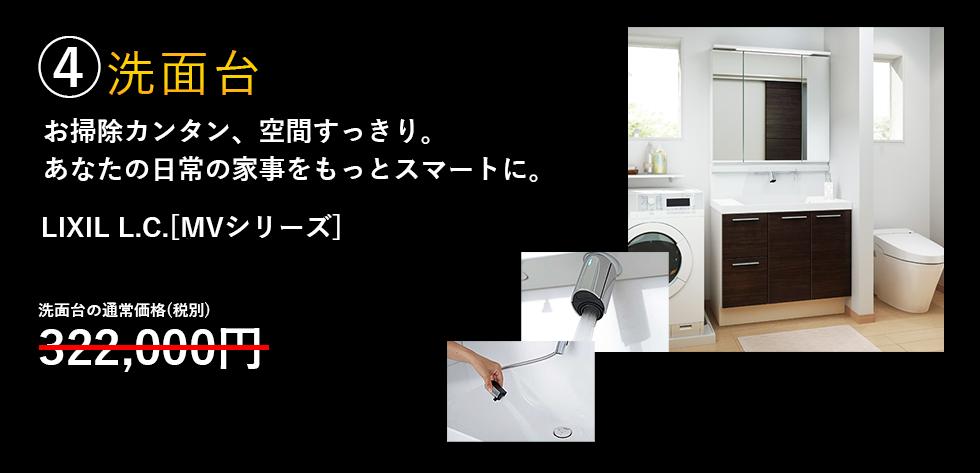 175万円パックの洗面化粧台エルシィ