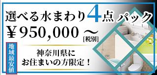 リフォーム 三浦 横須賀 便器 浴室 システムキッチン