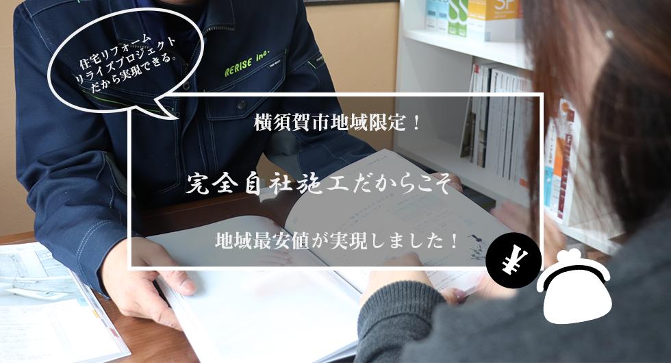 横須賀の地域限定!さらに自社施工にこだわったから地域最安値が実現できました