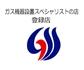 横須賀 ガス機器設置スペシャリストの店