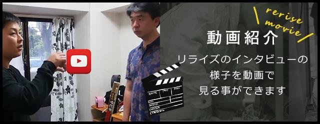 横須賀・三浦でのお客様のインタビューの様子を動画で見ることができます