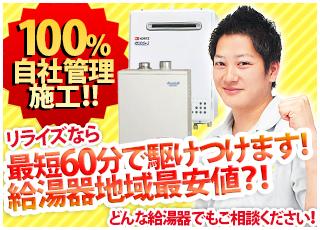 給湯器キャンペーン