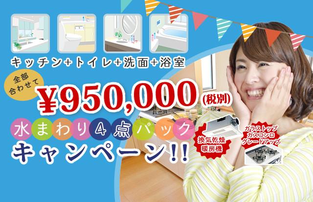 水回り4点パックが950,000円 横須賀最安
